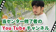 当センター修了者のYou Tube チャンネル